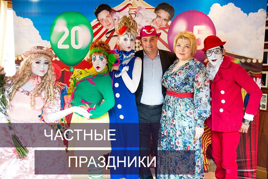 Агентство организации праздников мероприятий